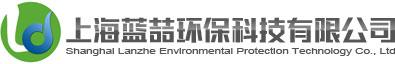 上(shang)海(hai)藍?椿huan)蓖拼堑兀科技(ji)有限(xian)公司